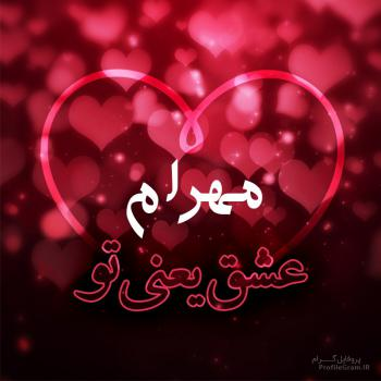 عکس پروفایل مهرام عشق یعنی تو