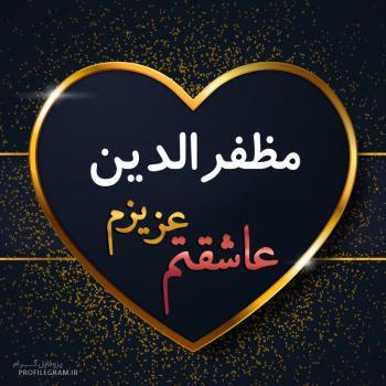 عکس پروفایل مظفرالدین عزیزم عاشقتم