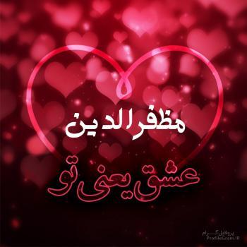 عکس پروفایل مظفرالدین عشق یعنی تو