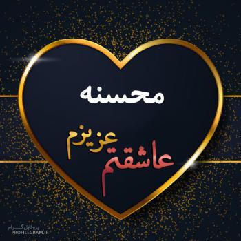 عکس پروفایل محسنه عزیزم عاشقتم
