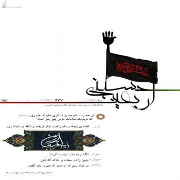 عکس پروفایل عکس نوشته اربعین حسینی با پرچم ابوالفضل
