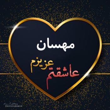 عکس پروفایل مهسان عزیزم عاشقتم