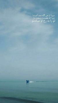 عکس استوری دریا از من گله مند است
