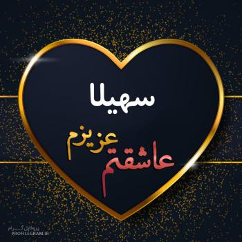 عکس پروفایل سهیلا عزیزم عاشقتم