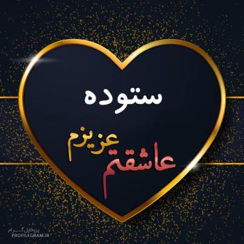 عکس پروفایل ستوده عزیزم عاشقتم