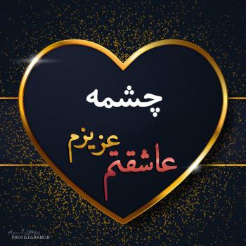 عکس پروفایل چشمه عزیزم عاشقتم