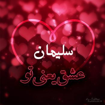 عکس پروفایل سلیمان عشق یعنی تو