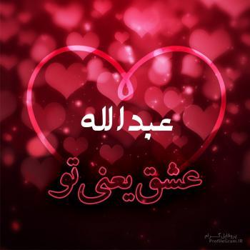 عکس پروفایل عبدالله عشق یعنی تو