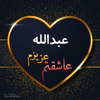 عکس پروفایل عبدالله عزیزم عاشقتم