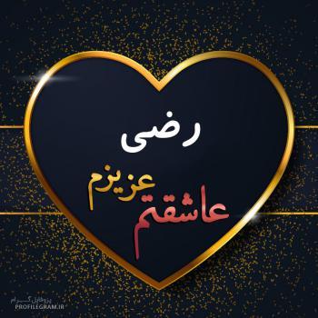عکس پروفایل رضی عزیزم عاشقتم