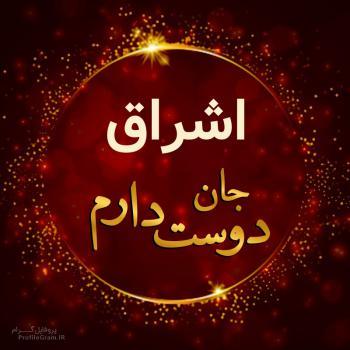عکس پروفایل اشراق جان دوست دارم