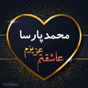 عکس پروفایل محمدپارسا عزیزم عاشقتم