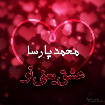 عکس پروفایل محمدپارسا عشق یعنی تو