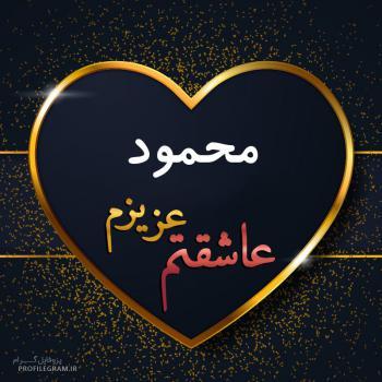 عکس پروفایل محمود عزیزم عاشقتم
