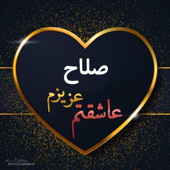 عکس پروفایل صلاح عزیزم عاشقتم