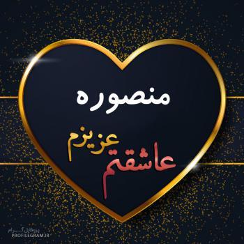 عکس پروفایل منصوره عزیزم عاشقتم