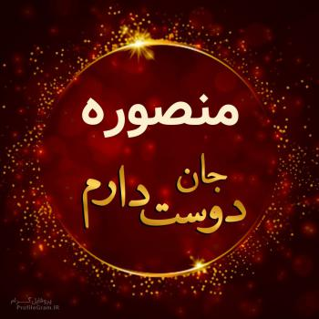 عکس پروفایل منصوره جان دوست دارم