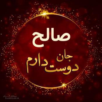 عکس پروفایل صالح جان دوست دارم