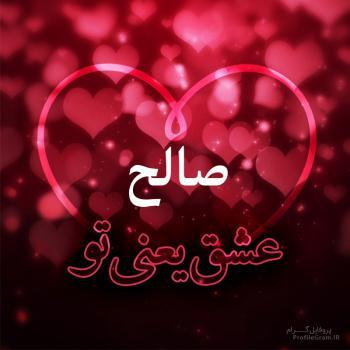عکس پروفایل صالح عشق یعنی تو