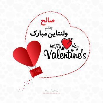 عکس پروفایل صالح جانم ولنتاین مبارک