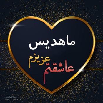 عکس پروفایل ماهدیس عزیزم عاشقتم