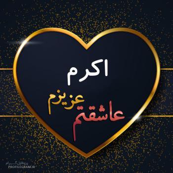 عکس پروفایل اکرم عزیزم عاشقتم