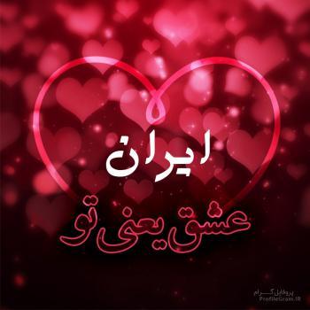 عکس پروفایل ایران عشق یعنی تو