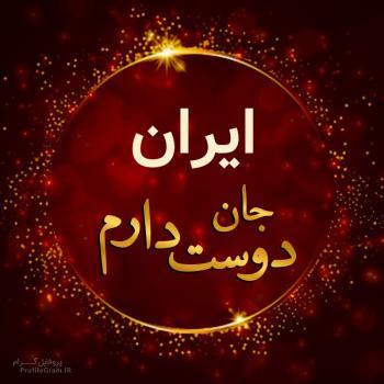 عکس پروفایل ایران جان دوست دارم