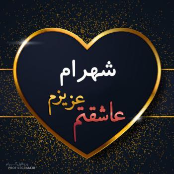 عکس پروفایل شهرام عزیزم عاشقتم
