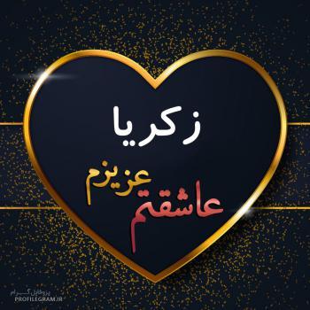عکس پروفایل زکریا عزیزم عاشقتم
