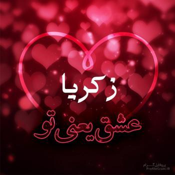 عکس پروفایل زکریا عشق یعنی تو