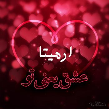 عکس پروفایل ارمیتا عشق یعنی تو