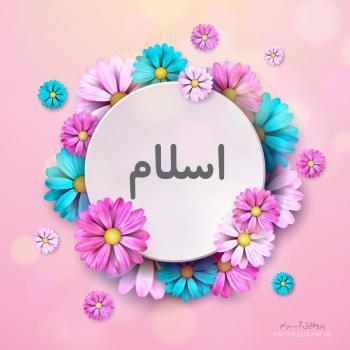 عکس پروفایل اسم اسلام طرح گل