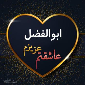 عکس پروفایل ابوالفضل عزیزم عاشقتم