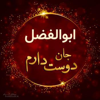 عکس پروفایل ابوالفضل جان دوست دارم