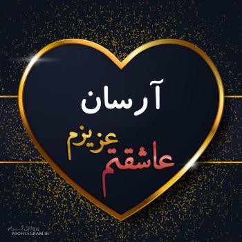 عکس پروفایل آرسان عزیزم عاشقتم
