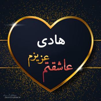 عکس پروفایل هادی عزیزم عاشقتم