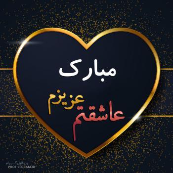 عکس پروفایل مبارک عزیزم عاشقتم