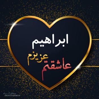 عکس پروفایل ابراهیم عزیزم عاشقتم