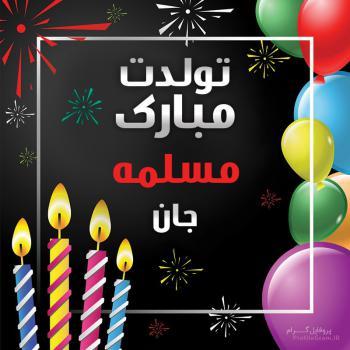 عکس پروفایل تولدت مبارک مسلمه جان