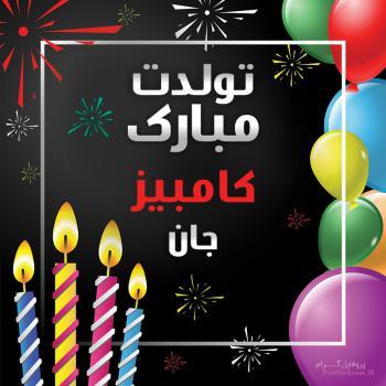 عکس پروفایل تولدت مبارک کامبیز جان