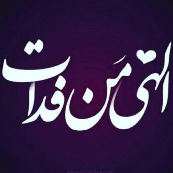 عکس پروفایل عاشقانه الهی من فدات