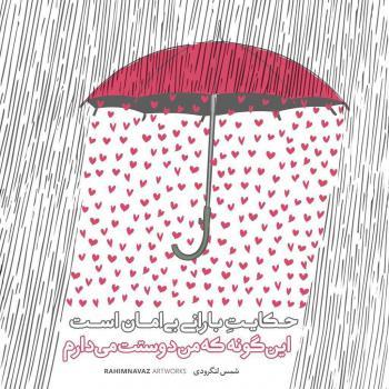 عکس پروفایل دوست دارم حکایت بارانی بی امان است این گونه که من دوستت می دارم