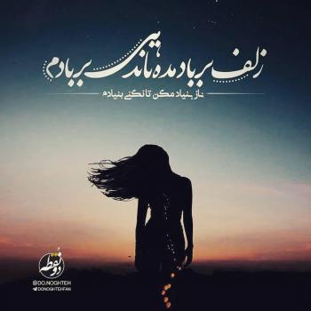 عکس پروفایل حافظ زلف بر باد مده تا ندهی بر بادم ناز بنیاد مکن تا نکنی بنیادم