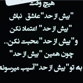 عکس پروفایل تیکه دار هیچوقت بیش از حد عاشق نباش بیش از حد اعتماد نکن