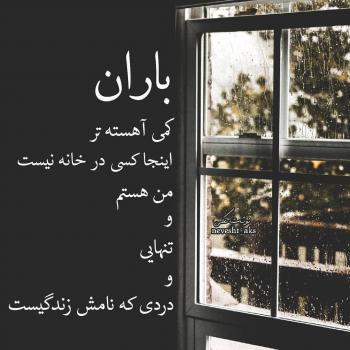 عکس پروفایل غمگین من هستم و تنهایی و دردی که نامش زندگیست
