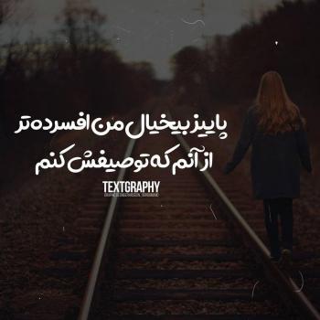 عکس پروفایل غمگین پاییز بیخیال من افسرده تر از آنم که توصیفش کنم