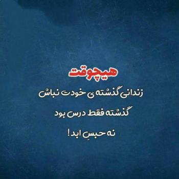 عکس پروفایل انگیزشی هیچوقت زندانی گذشته ی خودت نباش گذشته فقط درس بود نه حبس ابد