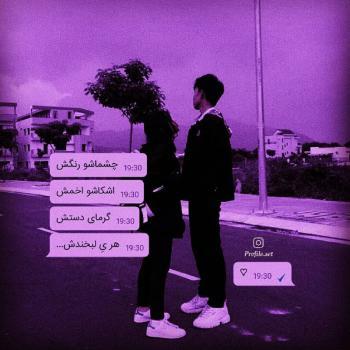 عکس پروفایل ست چت مشاعره عاشقانه دختر و پسر
