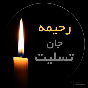 عکس پروفایل رحیمه جان تسلیت